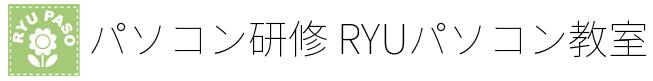 パソコン研修 東京 横浜 川崎 埼玉 全国出張指導 企業・団体 RYUパソコン教室